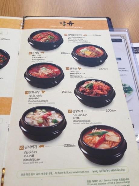 menu-탕류
